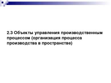 2.3 Объекты управления производственным процессом (организация процесса произ...