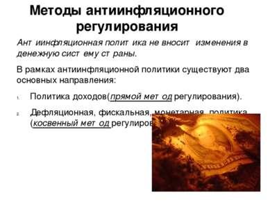 Методы антиинфляционного регулирования Антиинфляционная политика не вносит из...