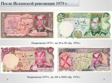 После Исламской революции 1979 г. Надпечатки 1979 г. на 20 и 50 обр. 1974 г. ...