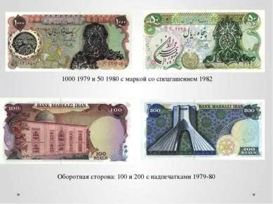 1000 1979 и 50 1980 с маркой со спецгашением 1982 Оборотная сторона: 100 и 20...
