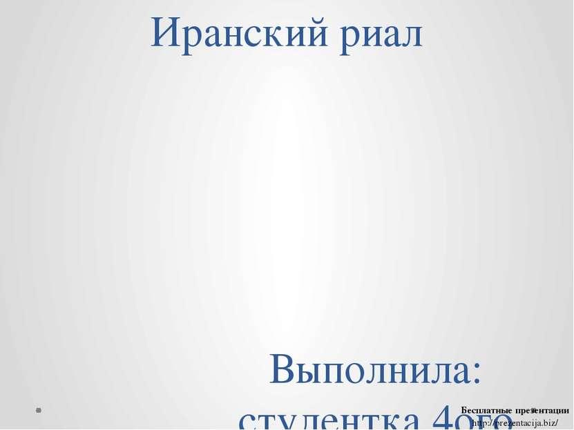 Иранский риал Выполнила: студентка 4ого курса 01-107гр. ИФМиБ Гарифуллина И.И...