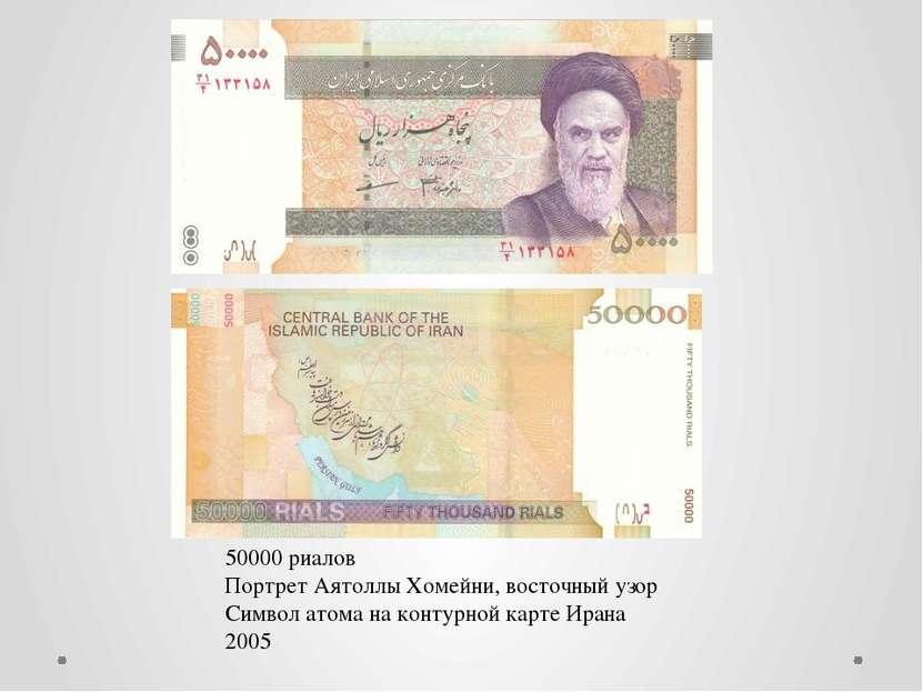 50000 риалов Портрет Аятоллы Хомейни, восточный узор Символ атома на контурно...