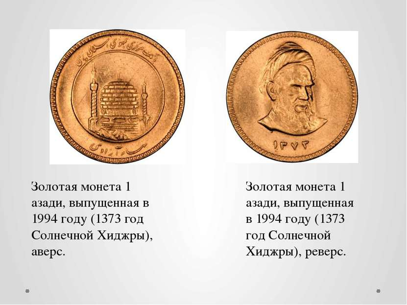 Золотая монета 1 азади, выпущенная в 1994 году (1373 год Солнечной Хиджры), а...