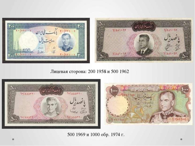 Лицевая сторона: 200 1958 и 500 1962 500 1969 и 1000 обр. 1974 г.
