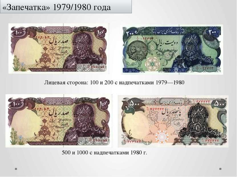 «Запечатка» 1979/1980 года Лицевая сторона: 100 и 200 с надпечатками 1979—198...