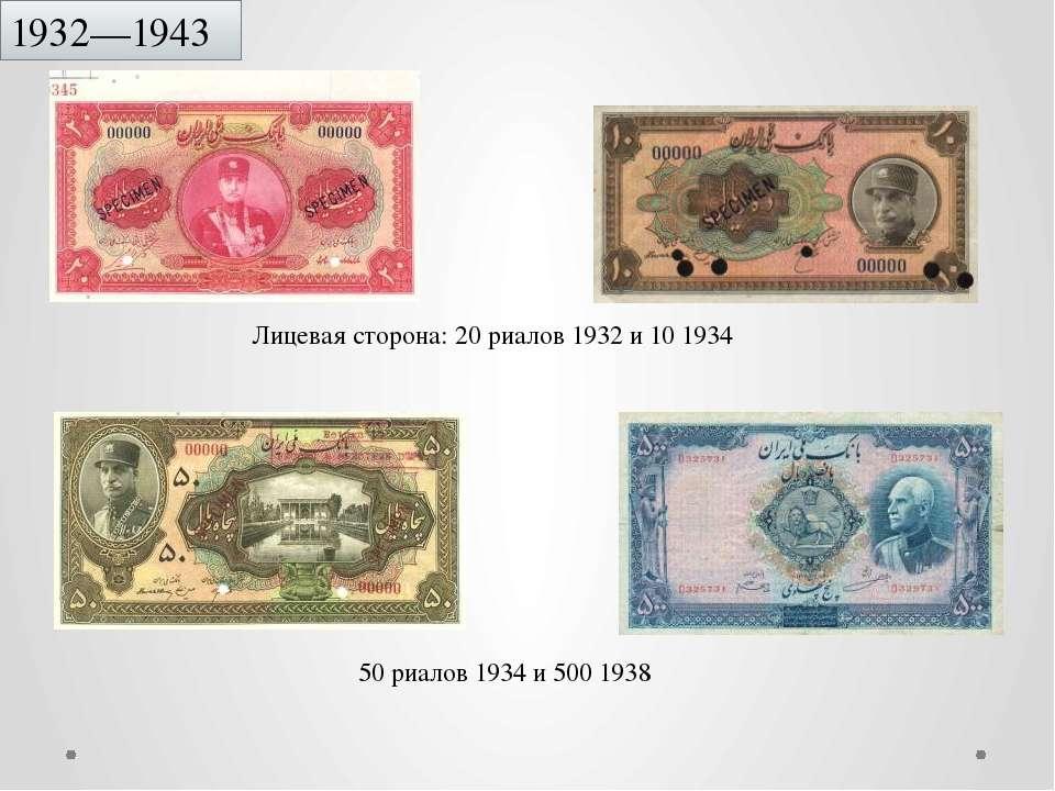 1932—1943 Лицевая сторона: 20 риалов 1932 и 10 1934 50 риалов 1934 и 500 1938