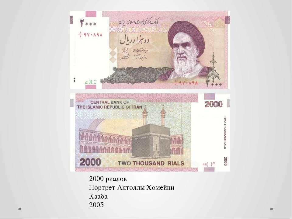 2000 риалов Портрет Аятоллы Хомейни Кааба 2005