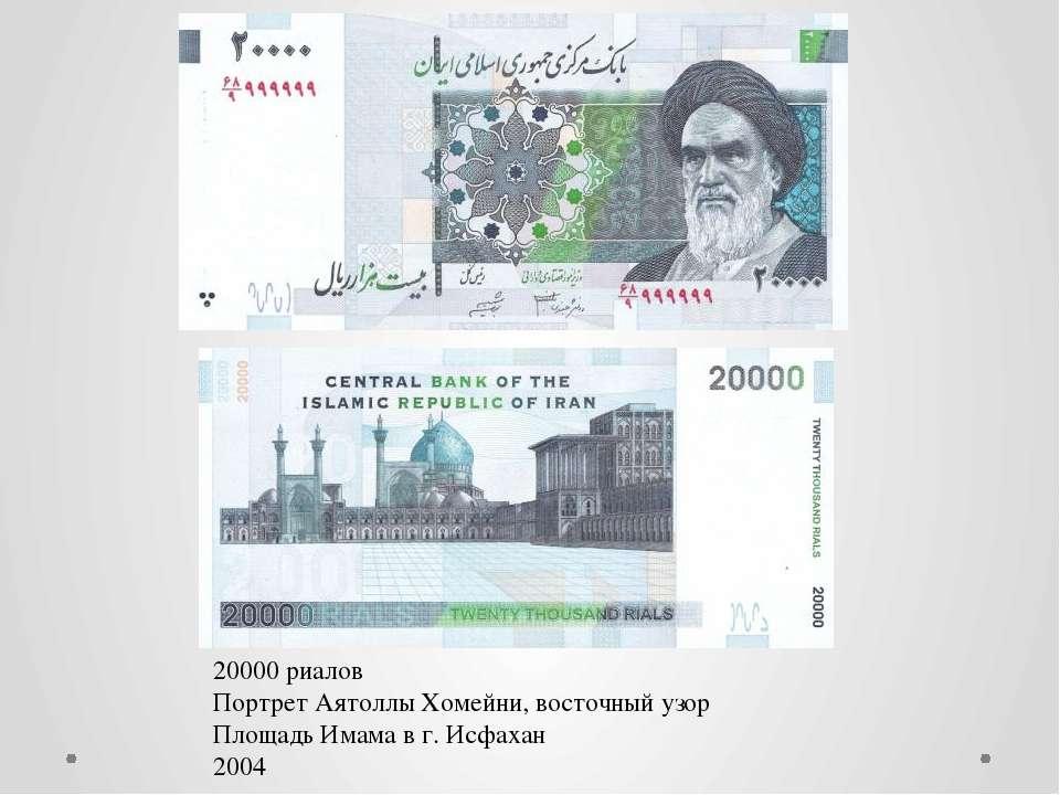 20000 риалов Портрет Аятоллы Хомейни, восточный узор Площадь Имама в г. Исфах...