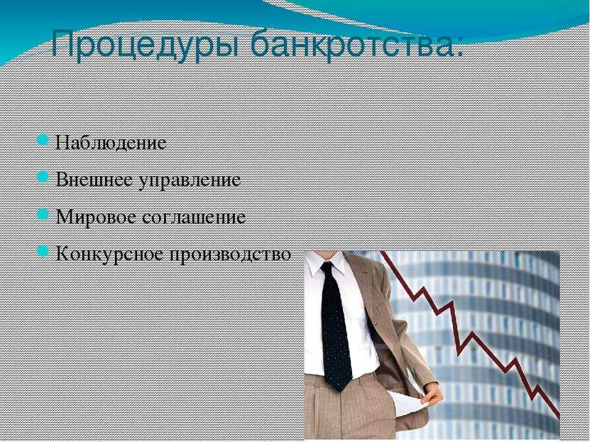 Процедуры банкротства: Наблюдение Внешнее управление Мировое соглашение Конку...