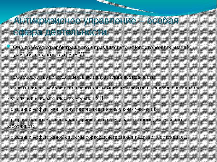 Антикризисное управление – особая сфера деятельности. Она требует от арбитраж...