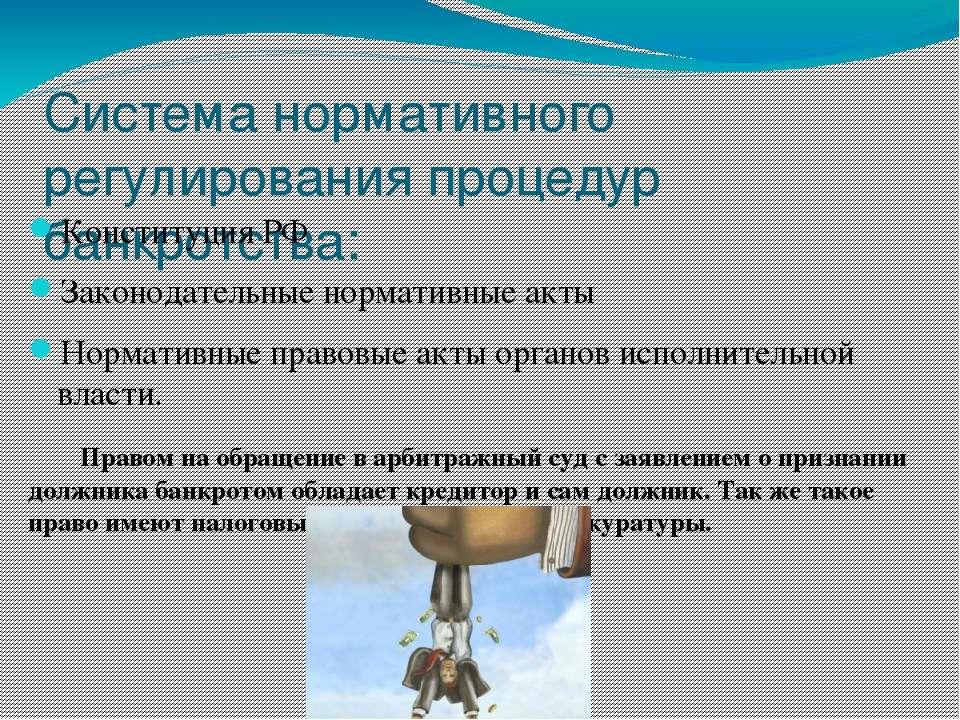 Система нормативного регулирования процедур банкротства: Конституция РФ Закон...
