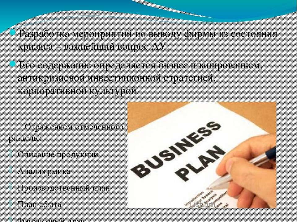 Разработка мероприятий по выводу фирмы из состояния кризиса – важнейший вопро...