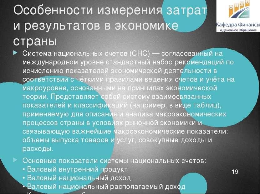 Особенности измерения затрат и результатов в экономике страны Система национа...