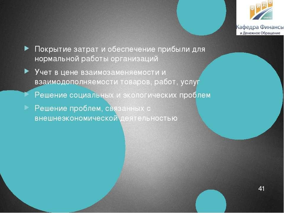 Покрытие затрат и обеспечение прибыли для нормальной работы организаций Учет ...