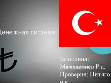 Денежная система Турции Выполнил: Мамадалиев Р.а. Проверил: Нитяго и.в. http:...