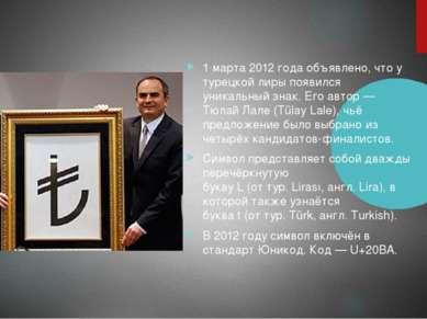1 марта 2012 года объявлено, что у турецкой лиры появился уникальныйзнак. Ег...