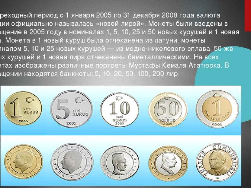 В переходный период с 1 января 2005 по 31 декабря 2008 года валюта Турции офи...