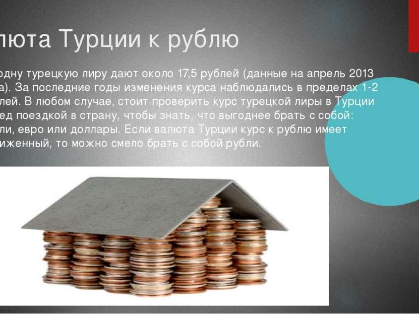 Валюта Турции к рублю За одну турецкую лиру дают около 17,5 рублей (данные на...