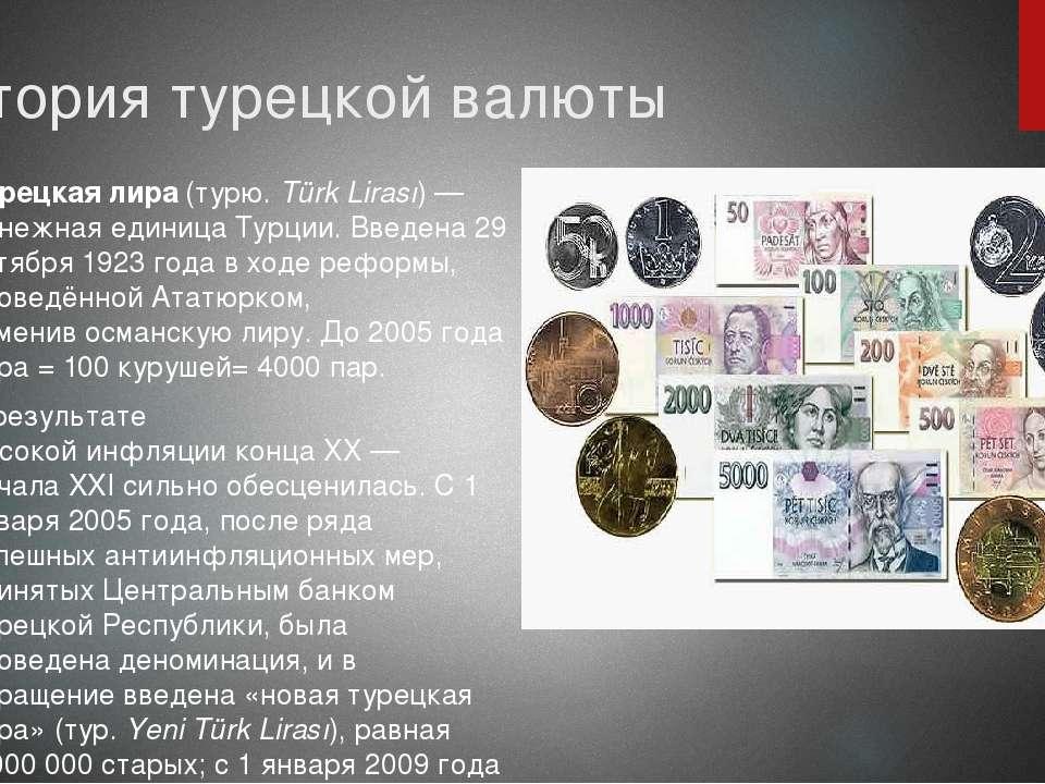 История турецкой валюты Турецкая лира(турю.Türk Lirası)— денежная единица...