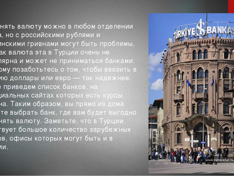 Обменять валюту можно в любом отделении банка, но с российскими рублями и укр...
