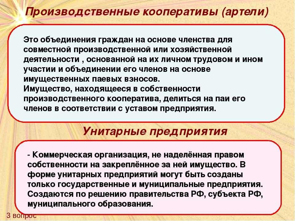 Производственные кооперативы (артели) 3 вопрос Унитарное предприятие - Коммер...