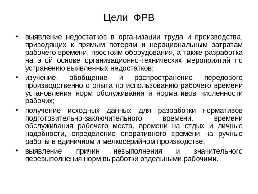 Цели ФРВ выявление недостатков в организации труда и производства, приводящих...
