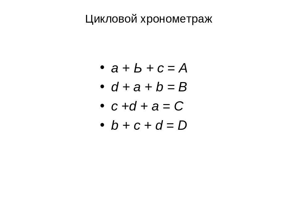Цикловой хронометраж а + Ь + с = А d + a + b = B c +d + a = C b + с + d = D