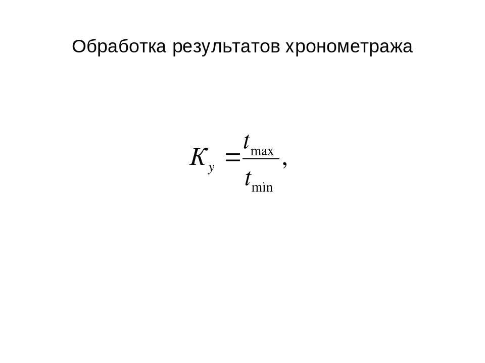 Обработка результатов хронометража
