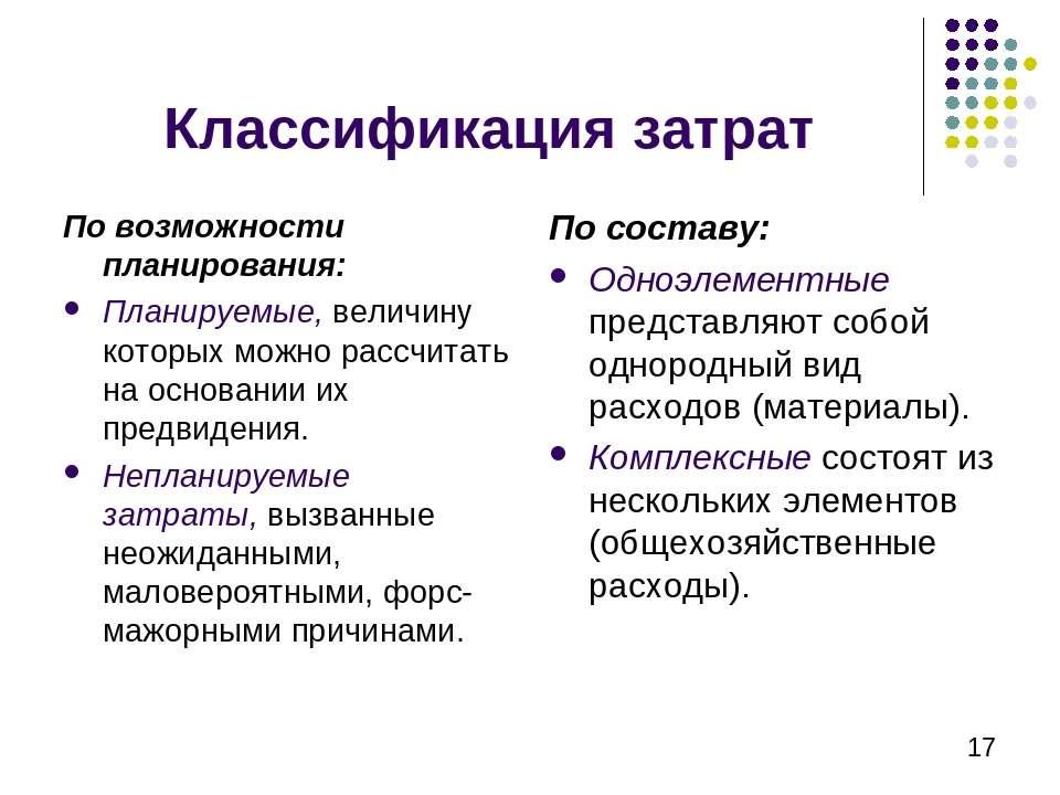 Классификация затрат По возможности планирования: Планируемые, величину котор...