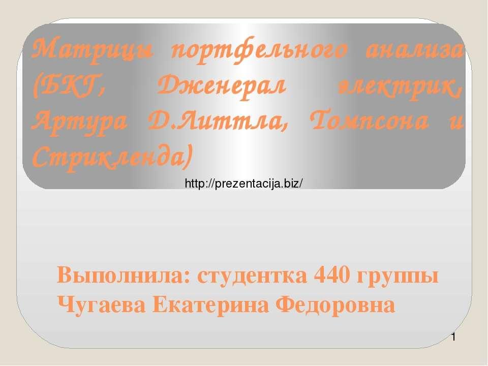 Матрицы портфельного анализа (БКГ, Дженерал электрик, Артура Д.Литтла, Томпсо...