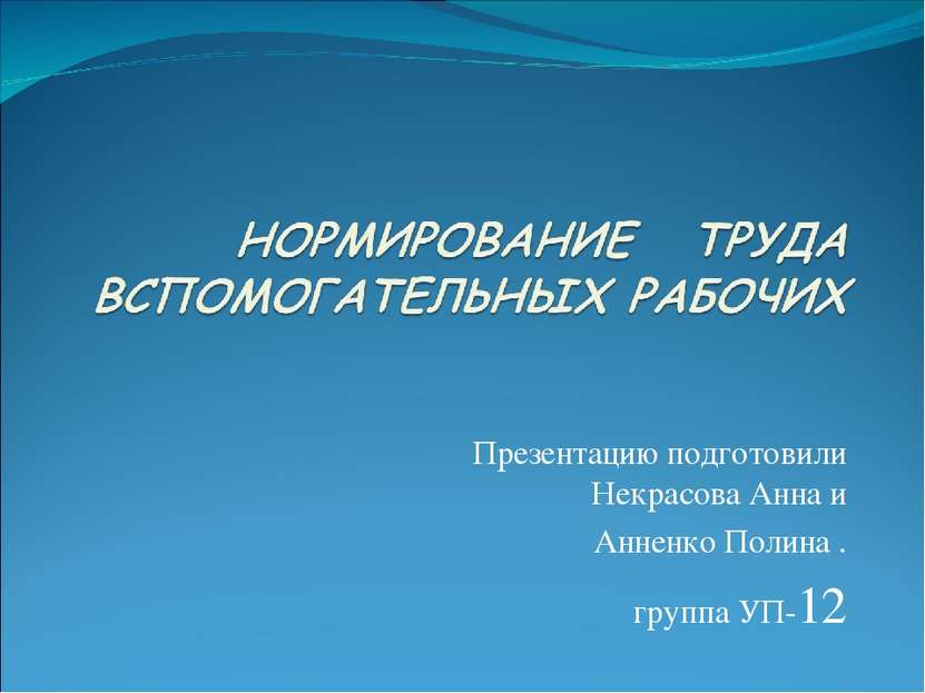 Презентацию подготовили Некрасова Анна и Анненко Полина . группа УП-12