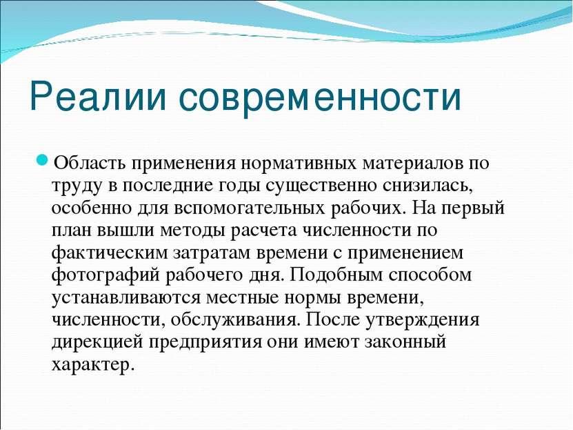 Реалии современности Область применения нормативных материалов по труду в пос...