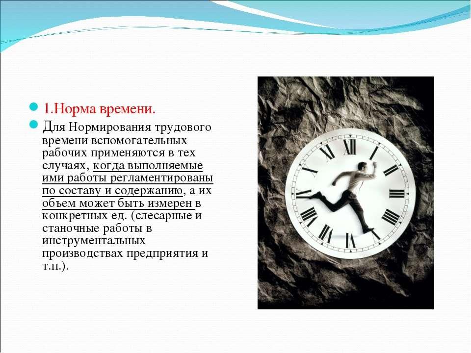1.Норма времени. Для Нормирования трудового времени вспомогательных рабочих п...