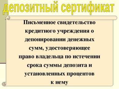 Письменное свидетельство кредитного учреждения о депонировании денежных сумм,...
