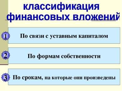 По связи с уставным капиталом По формам собственности По срокам, на которые о...