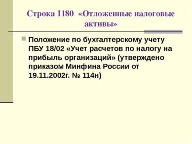Строка 1180 «Отложенные налоговые активы» Положение по бухгалтерскому учету П...