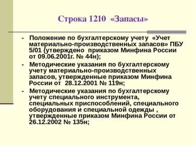 Строка 1210 «Запасы» - Положение по бухгалтерскому учету «Учет материально-пр...