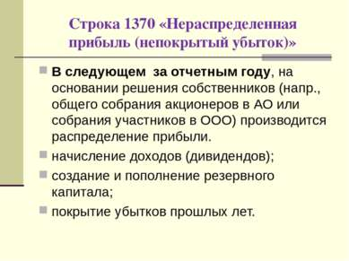 Строка 1370 «Нераспределенная прибыль (непокрытый убыток)» В следующем за отч...