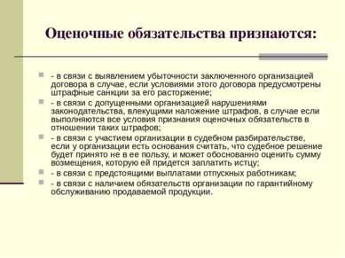 Оценочные обязательства признаются: - в связи с выявлением убыточности заключ...