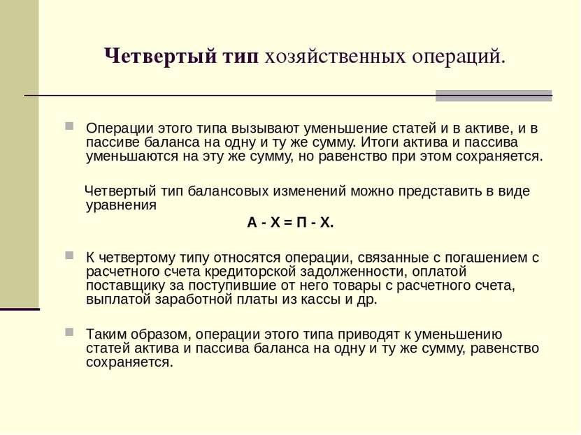 Четвертый тип хозяйственных операций. Операции этого типа вызывают уменьшение...