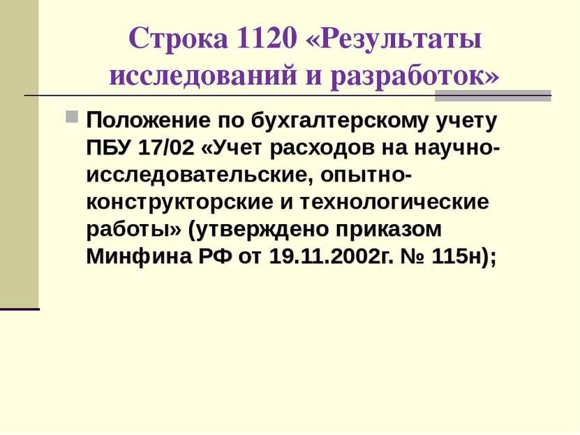 Строка 1120 «Результаты исследований и разработок» Положение по бухгалтерском...
