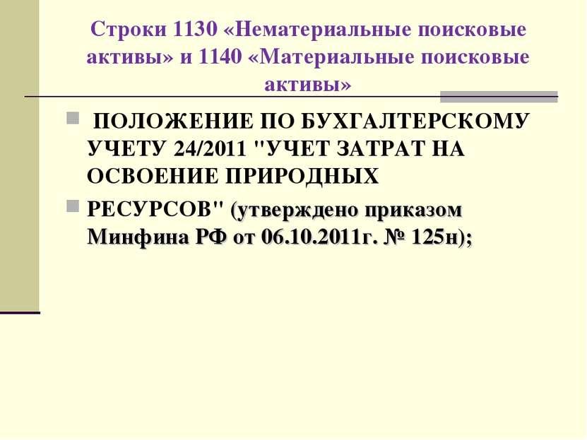 Строки 1130 «Нематериальные поисковые активы» и 1140 «Материальные поисковые ...