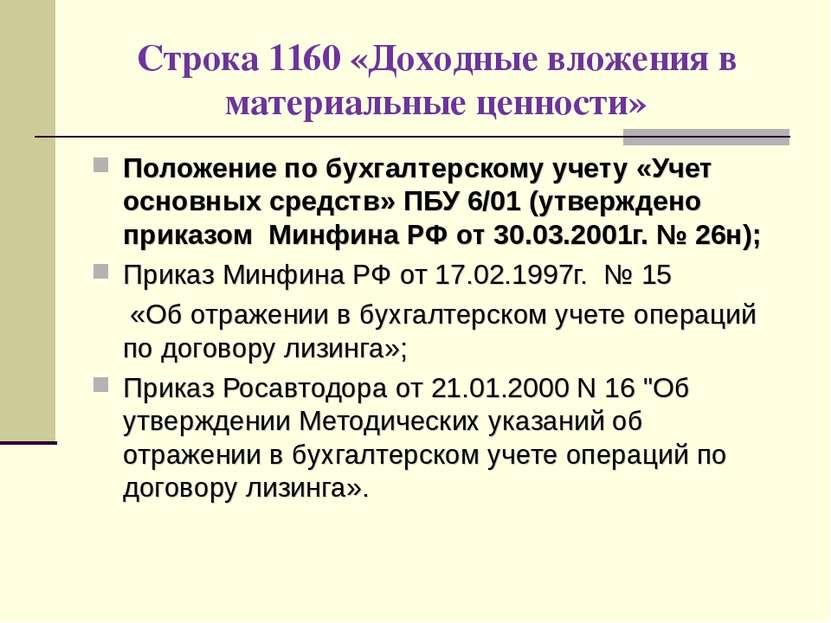 Строка 1160 «Доходные вложения в материальные ценности» Положение по бухгалте...