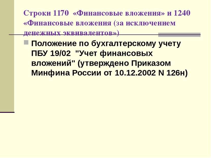 Строки 1170 «Финансовые вложения» и 1240 «Финансовые вложения (за исключением...