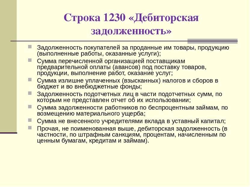 Строка 1230 «Дебиторская задолженность» Задолженность покупателей за проданны...
