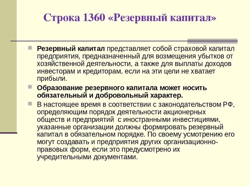 Строка 1360 «Резервный капитал» Резервный капитал представляет собой страхово...