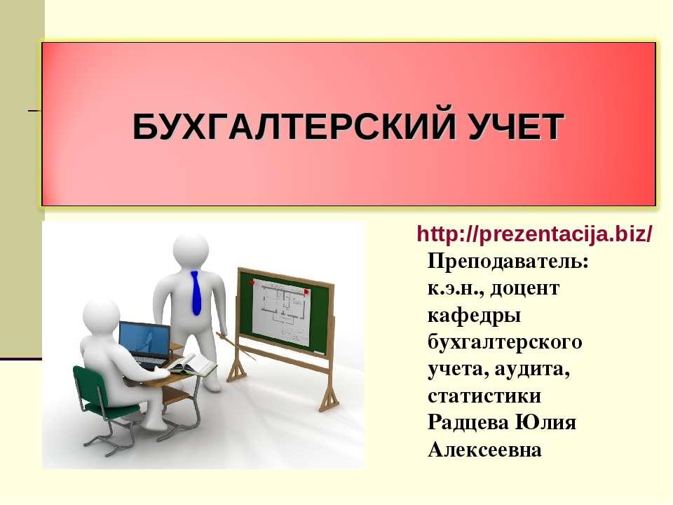 Преподаватель: к.э.н., доцент кафедры бухгалтерского учета, аудита, статистик...