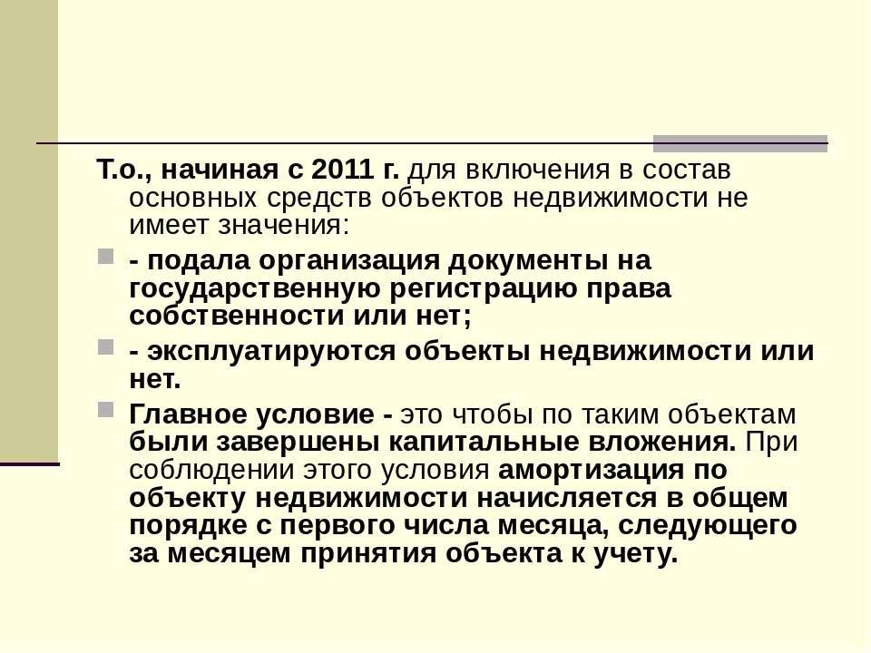 Т.о., начиная с 2011 г. для включения в состав основных средств объектов недв...
