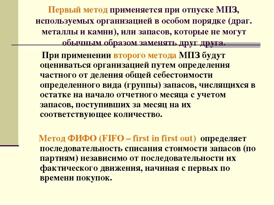При применении второго метода МПЗ будут оцениваться организацией путем опреде...