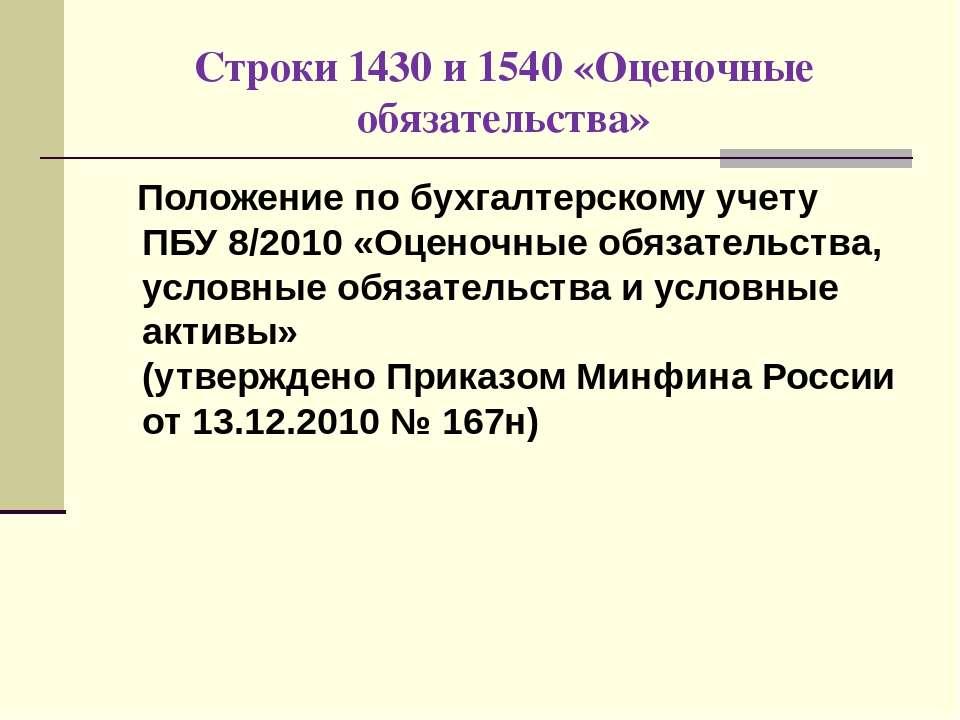 Строки 1430 и 1540 «Оценочные обязательства» Положение по бухгалтерскому учет...